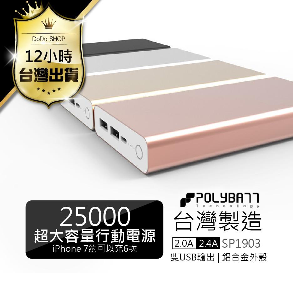 【台灣製造 行動電源 日本電芯 保固一年】25000mAh 大容量 行動電源 金屬質感 嘟嘟屋【DA055】