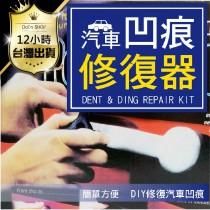 【汽車板金救星 DIY修復凹陷板金】汽車凹痕修復工具 嘟嘟屋【DC033】