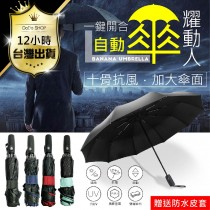 【買2支 免運 黑膠 反向傘 抗UV50+】送皮革收納套 最硬十骨架 大傘面 摺疊傘 雨傘 雙人傘 折疊傘 伸縮傘 自動傘 【DE164】