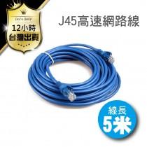 【高速網路線!RJ45網路線-高規格】5米/10米/20米/50米 超高速寬頻用 RJ45 250MB 極速 高規格 CAT5E 數據線 網線【DA003】