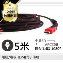 【鍍金 HDMI線】量大可議價 1.4版 1080P 雙磁環隔離網 1.5米 金頭 公對公【DG1821】