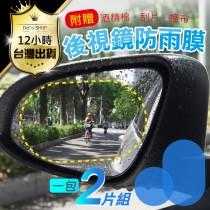 【後視鏡防雨模 黏貼款 不易脫落】兩入裝 防雨膜 防反光 防油 防塵 防刮 防霧 【DE389】