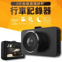 【免運 超薄3吋 行車紀錄器 500萬畫素】循環錄影 車載記錄器 汽車攝影機 行車記錄器 汽車紀錄器 車用紀錄器【DE326】