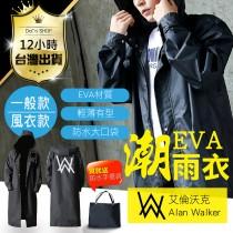 【艾倫沃克-風衣雨衣 送防水手提袋】大衣式雨衣 縫線加厚 連身 雨衣 嘟嘟屋【DE403】