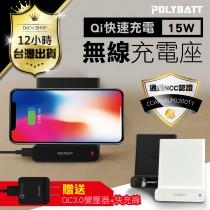 【台灣製造 無線充電器 保固一年】送QC3.0快充插座 可站立充電 無線充電座 15W【DA053】