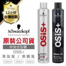 【髮妝 Schwarzkopf 定型液 黑旋風3號】黑炫風 黑颶風 施華蔻 定型液 【DE386】
