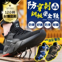 【免運費 厚底防刺穿 鋼板鞋 安全鞋 】硬頭防砸-最輕的設計 工地鞋 鋼頭鞋 耐撞 工作鞋 廚師鞋【DE645】