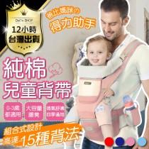 【免運費 嬰兒背帶組 送嬰兒坐墊 超穩固x透氣】教你15種背法 純棉超透氣 寶貝不煩躁 嬰兒背帶 嬰兒前背 前背背帶 小孩背帶【DE644】