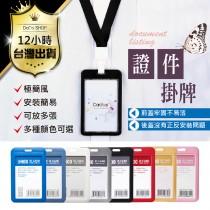 【時尚極簡風!證件掛牌】證件夾 識別證 悠遊卡 皆可用 嘟嘟屋【DP001】