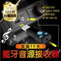 【藍芽音源接收器】支援車用USB AUX無線藍牙接收器 藍牙音樂接收器藍芽接收器汽車音響 藍牙【DE368】