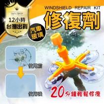 【玻璃修補劑 裂痕/凹洞皆可補滿】玻璃修復器 修復玻璃 無痕跡 還原玻璃 擋風玻璃【DE391】