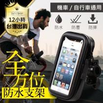 【360度好調整!機車防水支架-超穩固】手機防水包 腳踏車也可用 防摔 防水拉鍊設計【DC049】