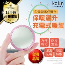 【第2顆免運 充電暖蛋 電子暖暖包 歌林Kolin】USB充電 暖暖寶 暖手蛋 電暖蛋 速熱暖手寶 暖蛋 暖手器【DE434】