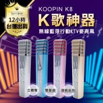 【K歌神器 直播麥克風】藍芽無線 麥克風 小支好攜帶 藍芽麥克風 無線麥克風 直播【DC069】