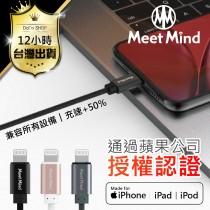 【免運費 最新i11可用 蘋果授權】MFI認證 TypeC Lightning USB充電線 快速充電線 iPad iPhone iPod 快充線 充電線 傳輸線 雙面USB【DR004】