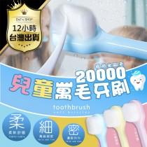 【買3支就免運 兒童牙刷 2/7~2/21 下殺99元/支】2萬根 萬根軟毛 微奈米 萬毛牙刷 納米牙刷 小孩牙刷 軟毛牙刷 寶寶牙刷 小孩子牙刷 學習牙刷 【DE709】