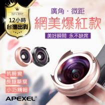 【第2件免運 網美推 廣角鏡頭 APEXEL】微距鏡頭 手機鏡頭 雙鏡頭 手機鏡頭夾 自拍神器 廣角 微距 自拍器 自拍 美顏 廣角自拍 自拍鏡頭【DE710】