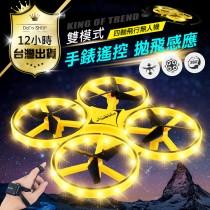 【免運費 四軸 飛行無人機 飛行玩具 手勢感應】智慧感應 手勢遙控 飛行器 無人機 懸浮 四軸懸浮 四軸操控飛行器 遙控飛機 UFO玩具【DE651】