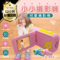 【免運費 兒童攝影培訓!馬卡龍攝影相機 送32g高速記憶卡+5好禮 小小攝影師 美感養成】保固一年 迷你兒童相機 兒童照相機 迷你相機 玩具相機 數位相機 兒童玩具 兒童禮物 玩具 兒童 兒童節禮物【DE590】
