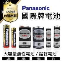 【Panasonic國際牌電池 錳乾碳鋅/鹼性 4入裝】 4號電池 3號電池 1號電池 碳鋅電池 鹼性電池 錳乾電池 乾電池 AAA電池 大容量鹼性電池 AAA電池【DK003】