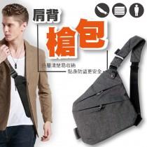 【時尚側邊槍包-型男必備!防盜背包】槍包型款式 超輕防盜槍包 嘟嘟屋【DE166】