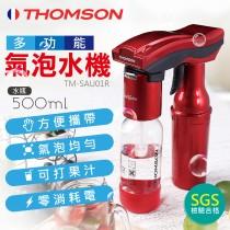 【SGS檢驗合格!THOMSON 多功能氣泡水機】飽足感 氣泡水機 蘇打水機 碳酸飲料 汽泡水機 氣泡水【DE371】