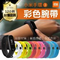 【10色任選-小米手環3代/4代 錶帶】小米手環3腕帶 小米手環 手環錶帶 錶帶【DA049】