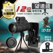 【12倍高清 望遠鏡 實拍影片】手機通用鏡頭 手機望遠鏡 望遠鏡 攝影鏡頭 鏡頭 望遠鏡頭 手機鏡頭【DE681】