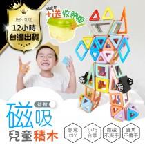 【免運費 益智玩具 磁力積木 動手DIY】安全磁力 不傷小手 積木 磁力積木 磁吸積木 磁性積木 積木玩具 建構片【DE593】