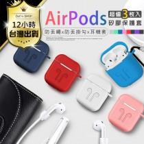 【高抗震-官方矽膠 盒裝4件組】耳機套 Airpods保護套  PodFit 耳機保護套 【DE683】