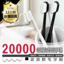 【買3支就免運 日本同款20000根 微米-軟刷毛】牙刷名器 牙刷 軟毛牙刷 成人牙刷 萬根毛牙刷【DE695】