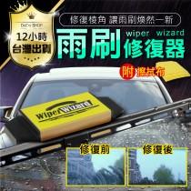 【第2件免運費 送5布 車用雨刷清潔器 還原雨刷】Wiper Wizard 雨刷修復器 原裝 修復刮片 雨刷清潔還原【DE364】