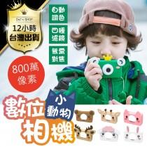 【免運費 給孩子最好的! 美感培育 超萌動物兒童相機 送超值好禮9贈品  小小攝影師 少量現貨】耐摔款 小動物相機  迷你小相機 小孩相機 玩具相機 數位相機 相機【DE611】