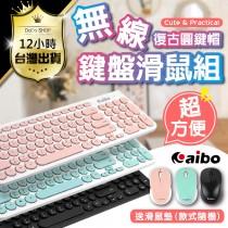 【買就送滑鼠墊!台灣公司貨x高質感無線鍵盤滑鼠組】無線鍵盤滑鼠組 無線鍵盤 無線滑鼠 靜音鍵盤 靜音滑鼠【DE538】