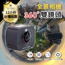【免運費 APP手機操控!360度全景雙鏡頭】口袋相機 運動相機 大光圈 720度全視角 雙魚眼迷你VR鏡頭 360度攝影機 安卓廣角鏡頭 GARMIN不同款【DE520】