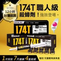 【現貨!174T凝膠】送10個誘餌盒 10g 保證最新公司貨 含稅價開發票 台灣現貨寄出 一點絕【DE687】