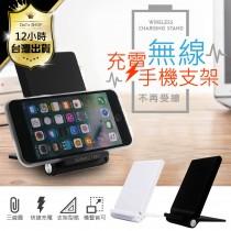【NCC合格-無線充電!送無線充電貼片】站立/躺也能充《台灣保固》Qi無線充電器 智能快充 嘟嘟屋【DG251】
