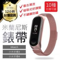 【米蘭尼斯錶帶 小米手環 專用】 小米手環4 錶帶 3代/4代-錶帶 金屬磁吸 超方便 嘟嘟屋【DE670】
