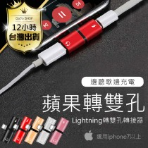 【第2件免運費 iPhone 蘋果 Lightning 轉接器】1轉2孔 充電/音頻 二合一 轉接器 轉接孔 充電孔 iPhone多孔充電 【DA056】
