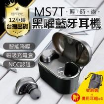 【免運費 MS7T輕時尚!磁吸藍牙耳機】NCC合格認證 耳機 藍芽耳機 無線耳機 藍牙耳機 無線耳機【DG377】