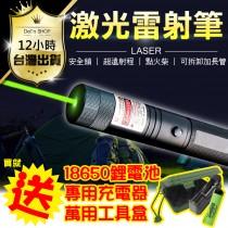 【第2組免運 綠光 雷射筆 送充電電池+充電器】超長射程 301激光筆 激光手電筒 鐳射筆 滿天星雷射筆 點火柴 戶外單車指星筆【DE228】