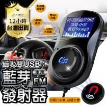 【免運費 銷量冠軍!車用FM藍芽發射器 大旋鈕x磁吸式】車用MP3 車用藍芽 藍芽接收器 藍牙藍牙接收器 汽車藍芽/藍牙/藍芽 點菸器藍芽【DG388】