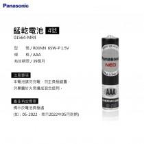 【Panasonic-錳乾電池4號 國際牌 電池 4入裝】大容量鹼性電池 9V AAA電池【DBTPA-105124】