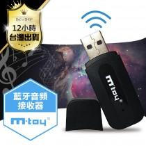 【免接線音源線 USB直接傳輸-車用藍芽】可支援車用USB AUX 藍牙接收器 汽車音響藍牙 嘟嘟屋【DC004】