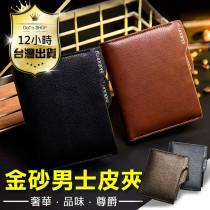 【金砂皮革 8格 韓星推薦】韓系錢包 皮包 短夾 皮夾 錢包 男生錢包 男生皮夾【DE221】