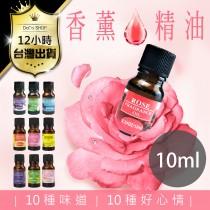 【法國植物精油!水溶性 香氛精油】11種香味 精油 香氛精油 10ml 濃縮精油【DE367】