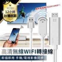 【免運費 無線電視棒 隨插即用 最新版本】HD高清 視頻轉接線 手機轉HDMI 手機電視棒 WIFI 影音轉接器 視頻線 同屏器【DE554】