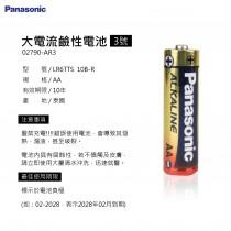 【Panasonic-大電流鹼性電池3號 國際牌 電池 4入裝】大容量鹼性電池 9V AAA電池【DBTPA-100334】