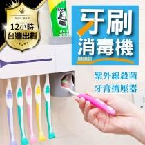 【第2件免運 紫外線牙刷盒 安全殺菌 2分鐘消毒】99.9%殺菌 紫外線清潔 牙刷盒 牙刷 消毒盒 紫外線消毒盒 消毒牙刷架 消毒牙刷盒 紫外線UV-C 牙刷架 嘟嘟屋【DE098】