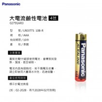 【Panasonic-Panasonic-大電流鹼性電池4號 國際牌 電池 4入裝】大容量鹼性電池 9V AAA電池【DBTPA-100341】